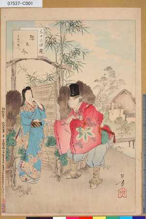 07537-C001「三十六佳撰」「懸想文」「元禄頃婦人」 ・・-『』