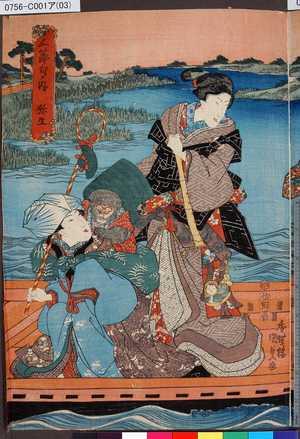 Utagawa Kunisada: 「五節句ノ内」 「弥生」 - Tokyo Metro Library