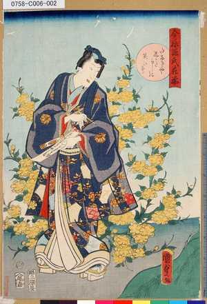 Utagawa Kunisada II: 「今様源氏花揃」 「山ふきや殿かたらしき笑ひ聲」 - Tokyo Metro Library