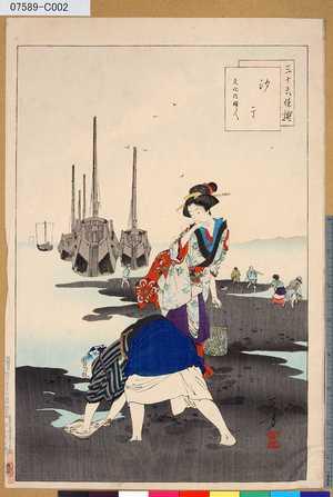 07589-C002「三十六佳撰」「汐干」「文化頃婦人」 ・・-『』