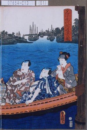 Utagawa Kunisada: 「夕涼永代橋遊漁の図」 - Tokyo Metro Library