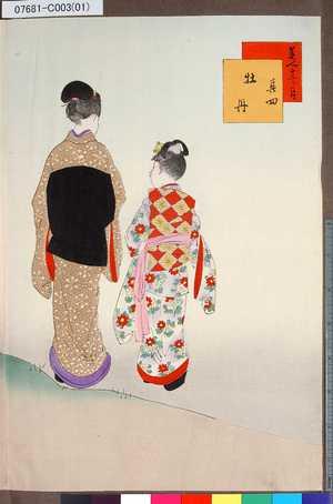春汀: 「美人十二ヶ月」 「其四」「牡丹」 - 東京都立図書館