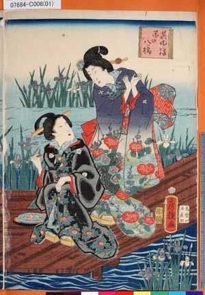 Utagawa Fusatane: 「其由縁花の八つ橋」 - Tokyo Metro Library