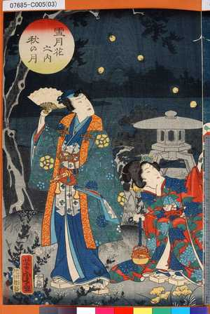 07685-C005(03)「雪月花之内」「秋の月」 ・・-『』