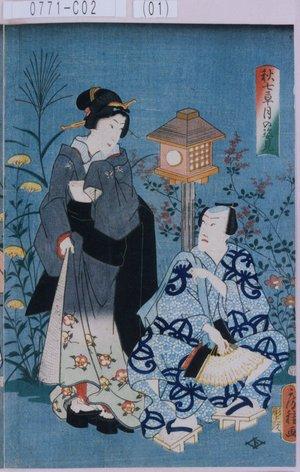 Utagawa Fusatane: 「秋七草月の姿見」 - Tokyo Metro Library
