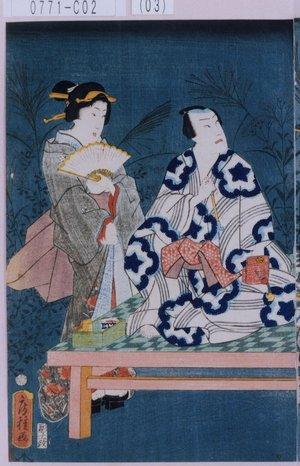 Utagawa Fusatane: − - Tokyo Metro Library
