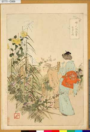 07771-C009「婦人風俗尽七草の図」 「婦人風俗画」「夕草の園」・・『』