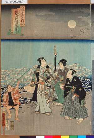0778-C002(03)「四季景色之内」 「秋」「艶源氏須磨宵月」・・『』