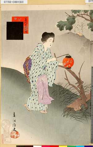 春汀: 「美人十二ヶ月」 「其八」「名月」 - Tokyo Metro Library