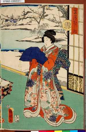 Utagawa Kuniaki: 「雪月花之内」 「雪」 - Tokyo Metro Library