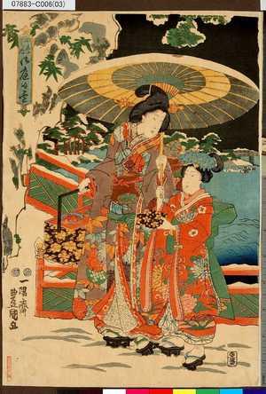 歌川国貞: 「四季之内」 「御庭の雪」 - 東京都立図書館