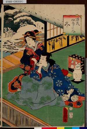 Utagawa Fusatane: 「源氏四季の内」 「冬」 - Tokyo Metro Library