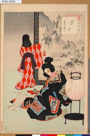 Mizuno Toshikata: 「三十六佳撰」 「遊君」「元和頃婦人」 - Tokyo Metro Library