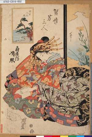 Keisai Eisen: 「契情若三人」 「明石人丸社」「扇屋内鳰照」 - Tokyo Metro Library