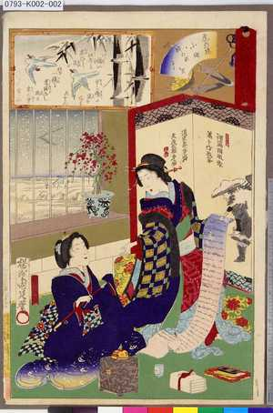 豊原周延: 「名誉色咲分」 「尾◆FA84◆楼 小町」「仲の町 〆子」 - 東京都立図書館