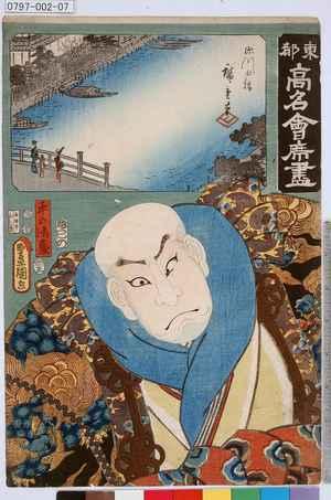 0797-002-07「東都高名会席尽」「平の清盛」 ・01・見立『』