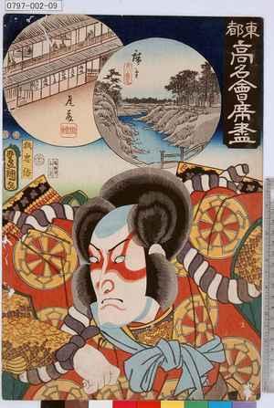 Utagawa Kunisada: 「東都高名会席尽」「狐忠信」 - Tokyo Metro Library