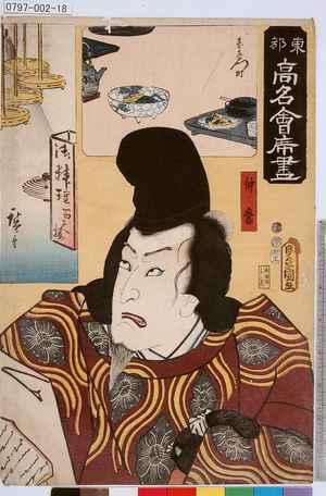 Utagawa Kunisada: 「東都高名会席尽」「仲麿」 - Tokyo Metro Library