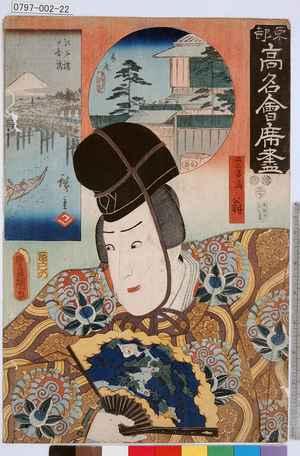 0797-002-22「東都高名会席尽」「式三番之内 翁」 ・10・見立『』