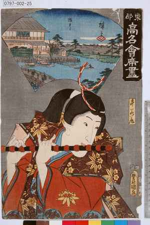 Utagawa Kunisada: 「東都高名会席尽」「牛若丸」 - Tokyo Metro Library