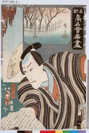 0797-002-31嘉永05・04・28河原崎座『 伊勢音頭恋寝刃』
