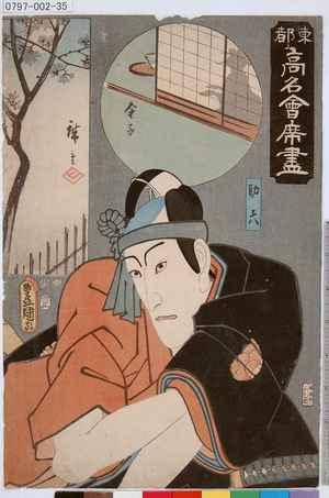 Utagawa Kunisada: 「東都高名会席尽」「助六」 - Tokyo Metro Library