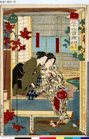 Toyohara Kunichika: 「開化三十六會席」 「搆武所」「花清」 - Tokyo Metro Library