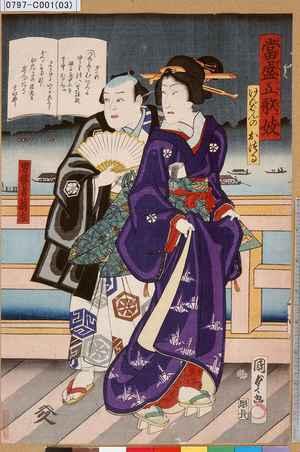 二代歌川国貞: 「当盛五歌妓」「けんばんのおつる」「男芸者薪左」 - 東京都立図書館