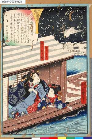 落合芳幾: 「両国八景之内」 「御船蔵の暮雪」 - 東京都立図書館