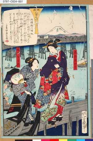 Ochiai Yoshiiku: 「両国八景之内」 「両国橋乃帰帆」 - Tokyo Metro Library