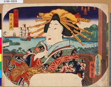 Utagawa Kunisada: 「諸国名所」 「肥前長崎」 - Tokyo Metro Library