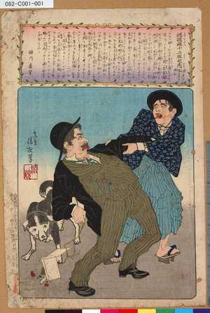 小林清親: 「酒機嫌十二相之内」 「連れを困らせる酒くせ」 - 東京都立図書館
