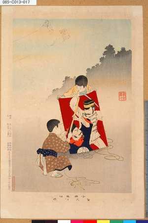 春汀: 「小供風俗」 「たこあげ」 - 東京都立図書館
