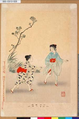 085-C013-029「小供風俗おしりの用心」 「小供風俗」「汐干がりその他」・・『』