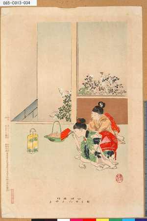春汀: 「小供風俗」 「たうせんきやう」 - 東京都立図書館