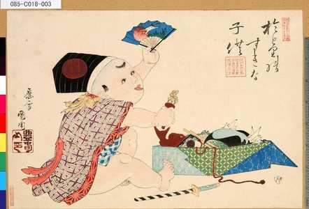 Toyohara Kunichika: 「おとりのすきな子供」 - - Tokyo Metro Library