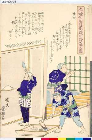 Utagawa Kuniteru: 「衣喰住之内家職幼絵解之図」 「第五 植木屋・左官」 - Tokyo Metro Library