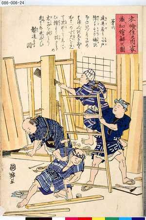 Utagawa Kuniteru: 「衣喰住之内家職幼絵解之図」 「第六 建具屋」 - Tokyo Metro Library