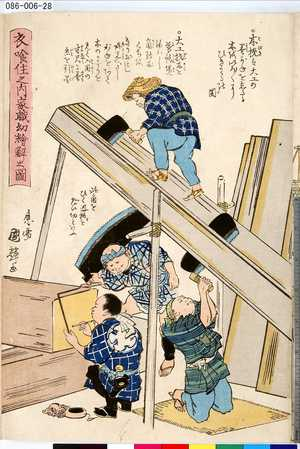 Utagawa Kuniteru: 「衣喰住之内家職幼絵解之図」 「木挽」 - Tokyo Metro Library