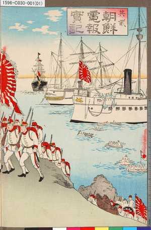 1596-C030-001(01)「朝鮮電報実記其弐」 「朝鮮電報実記」・・『』