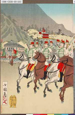 1596-C030-001(03)「朝鮮電報実記其弐」 「朝鮮電報実記」・・『』