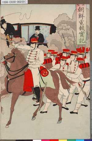 1596-C030-002(01)「其三朝鮮電報実記」 「朝鮮電報実記」・・『』