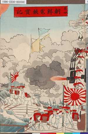 1596-C030-003(02)「其四朝鮮電報実記」 「朝鮮電報実記」・・『』