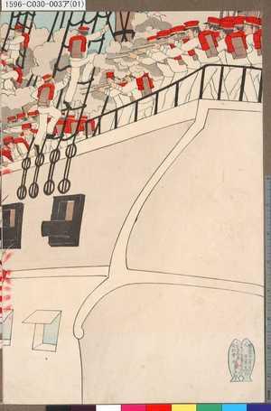 1596-C030-003a(01)「其四朝鮮電報実記」 「朝鮮電報実記」・・『』