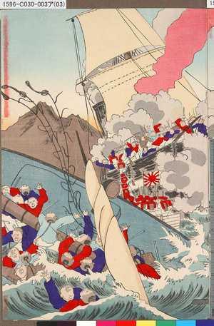 1596-C030-003a(03)「其四朝鮮電報実記」 「朝鮮電報実記」・・『』