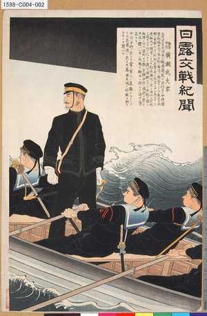 Migita Toshihide: 「日露交戦紀聞」 「海軍中佐広瀬武夫君」 - Tokyo Metro Library
