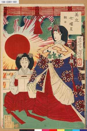 Tsukioka Yoshitoshi: 「美立七曜星」 「朝日」 - Tokyo Metro Library