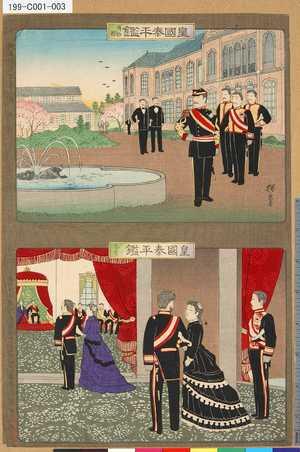 探景: 「皇国泰平鑑」 「博物館」「参賀」 - Tokyo Metro Library
