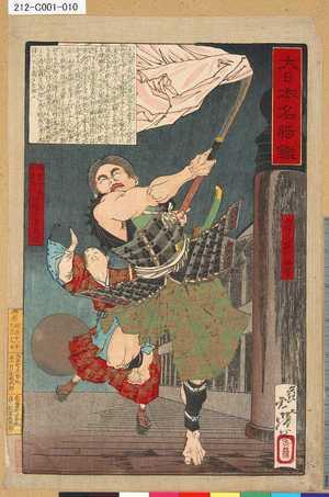 Tsukioka Yoshitoshi: 「大日本名将鑑」 「西塔武蔵坊弁慶」「御曹子牛若丸後伊予源守義経」 - Tokyo Metro Library