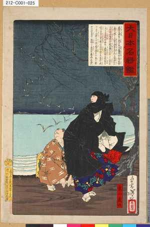 月岡芳年: 「大日本名将鑑」 「東山義政」 - 東京都立図書館